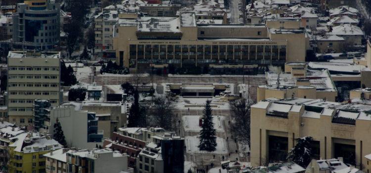 Благоевград 2017 – зимни снимки на Blagoevgrad