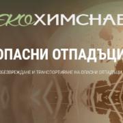 Екохимснаб гарант за качество и професионализъм сред българските фирми за обработка на опасни отпадъци