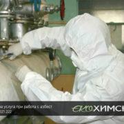 ЕКОХИМСНАБ ЕООД – рентабилната компания в България, за дейности свързани с опасните отпадъци