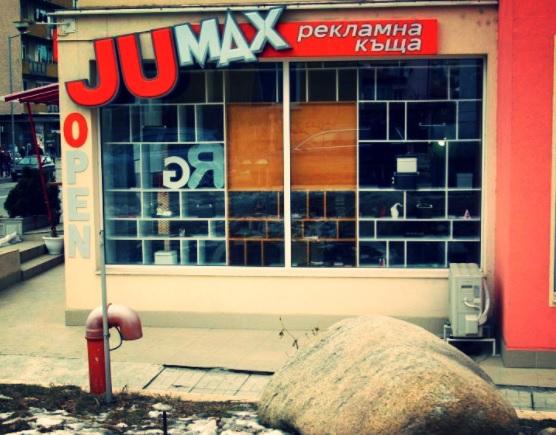 Рекламна къща ДЖУМАКС Благоевград