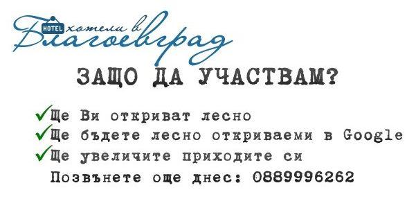 Хотели в Благоевград