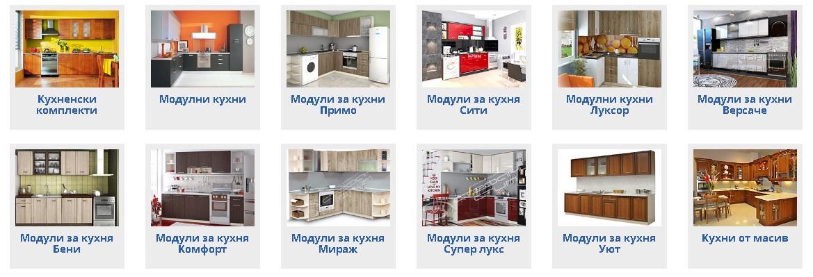 Кухненски шкафове онлайн