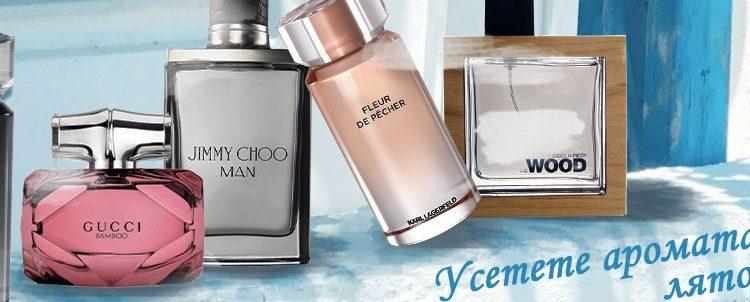 От къде да закупим марков парфюм?