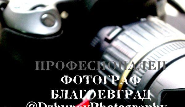 Добър професионален фотограф за Благоевград