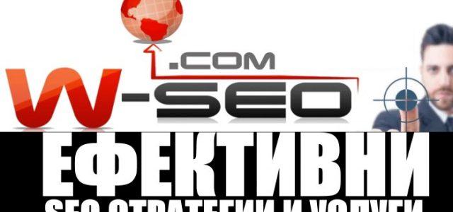 WEB и SEO услуги в Благоевград