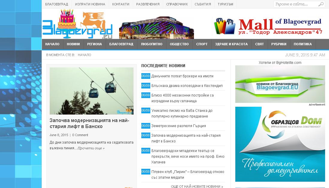 Благоевградският сайт Blagoevgrad.eu става на пет години!