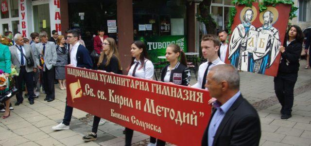Празнично шествие по повод 24 май се проведе в Благоевград
