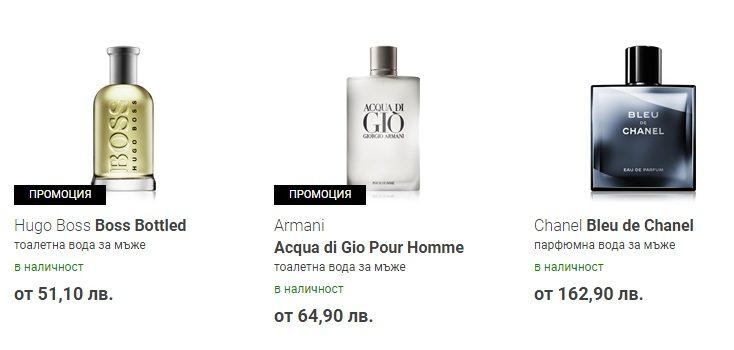 Трите най-популярни мъжки парфюми за миналата година