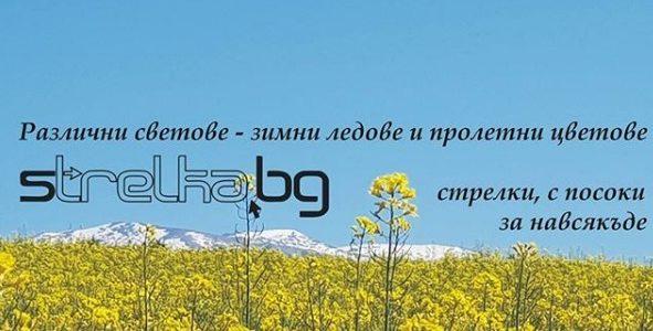 Strelka BG – стрелки с посоки за …