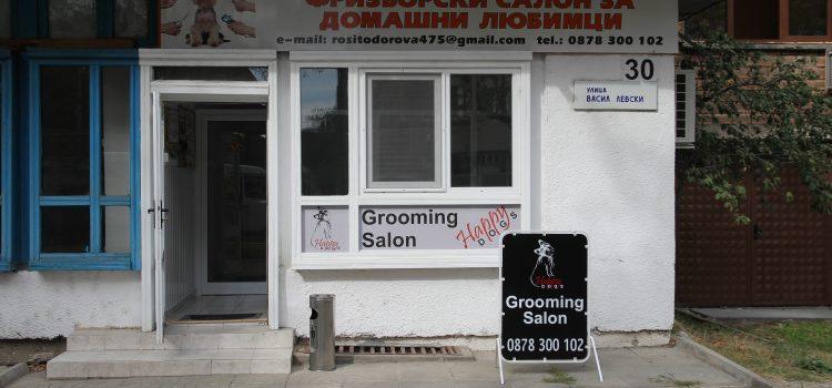 Фризьорски салон за домашни любимци в Благоевград